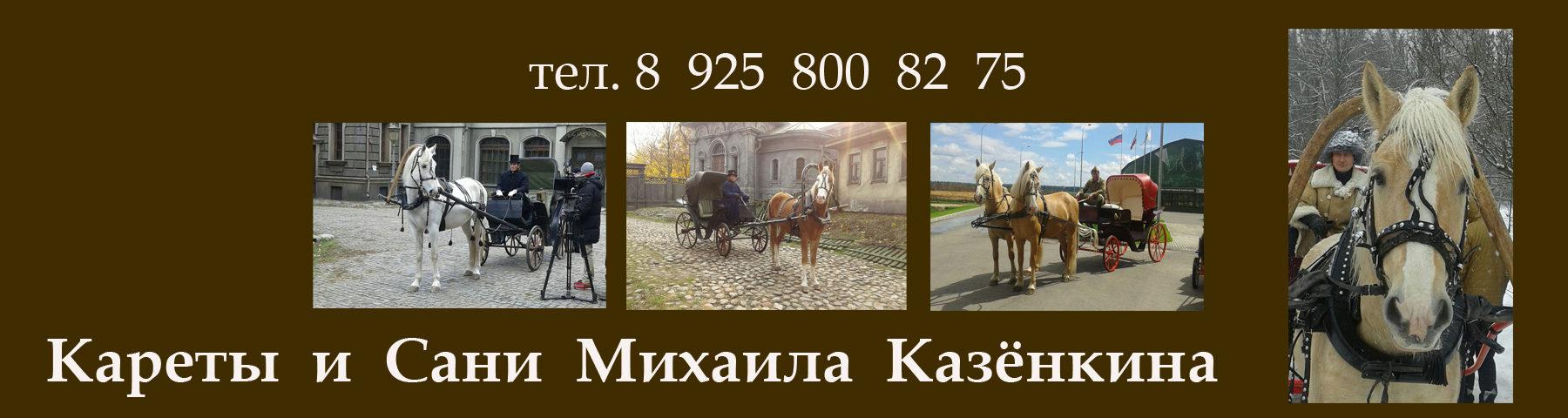 Кареты и сани М. Казенкина